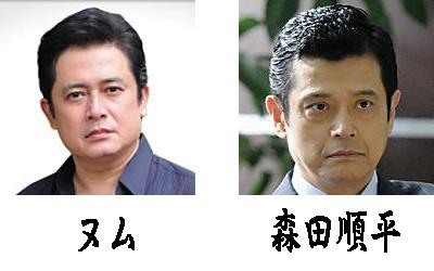 ヌムと森田順平